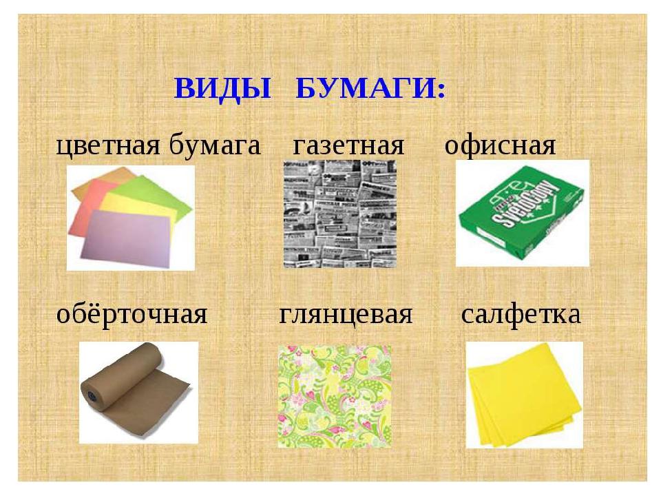 свойства цветной бумаги эфир