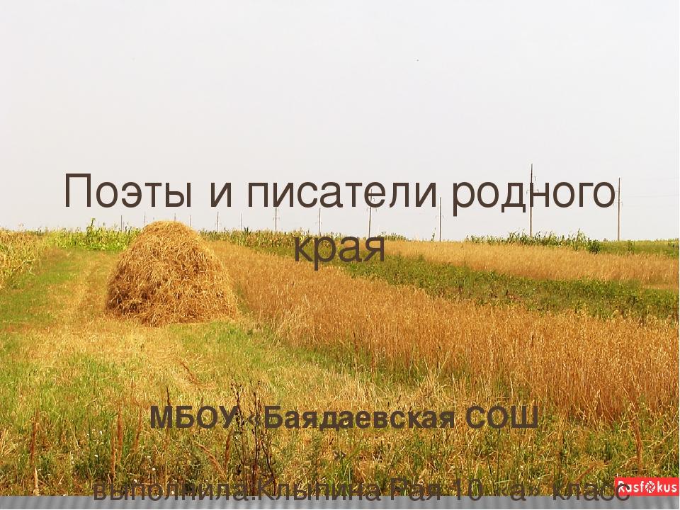 Поэты и писатели родного края МБОУ «Баядаевская СОШ » выполнила:Клыпина Рая 1...