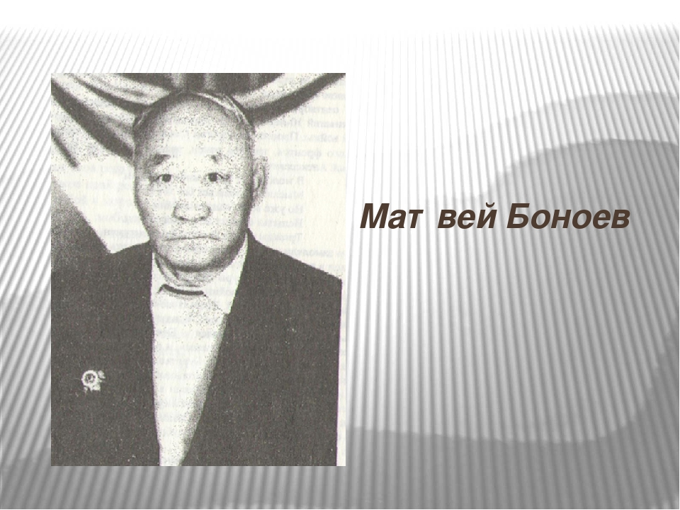 Матвей Боноев