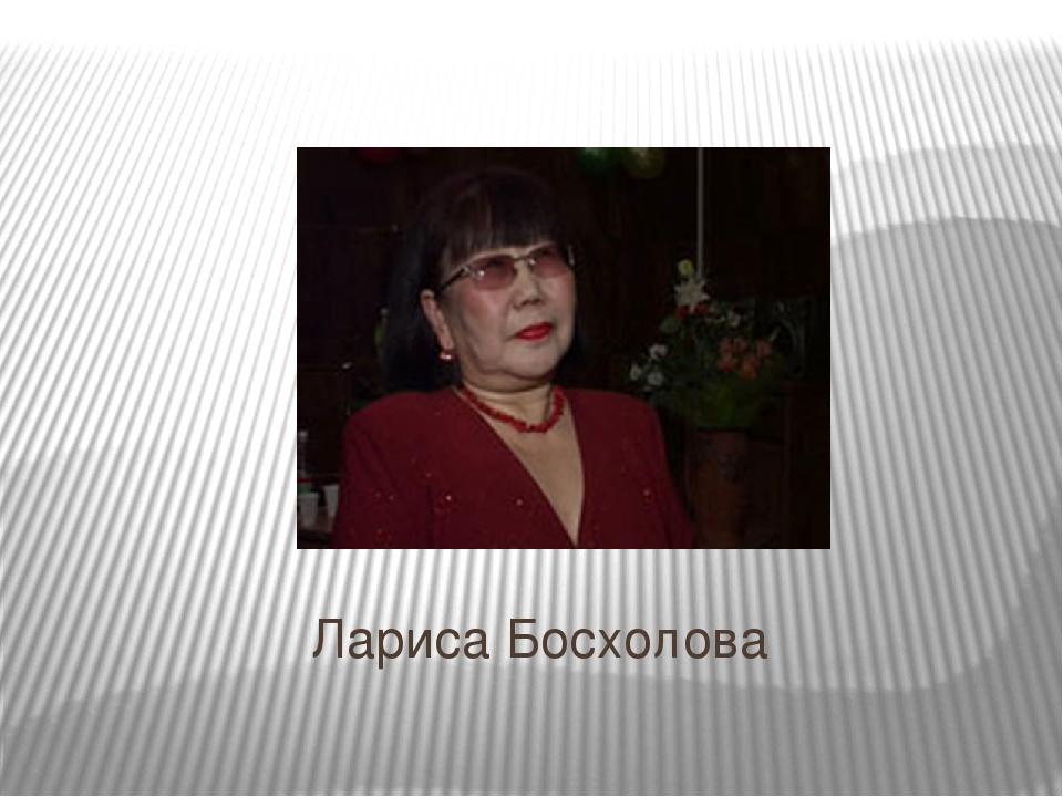 Лариса Босхолова