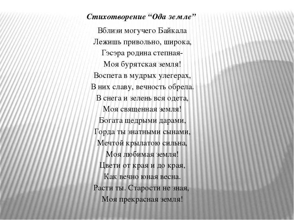 """Стихотворение """"Ода земле"""" Вблизи могучего Байкала Лежишь привольно, широка, Г..."""