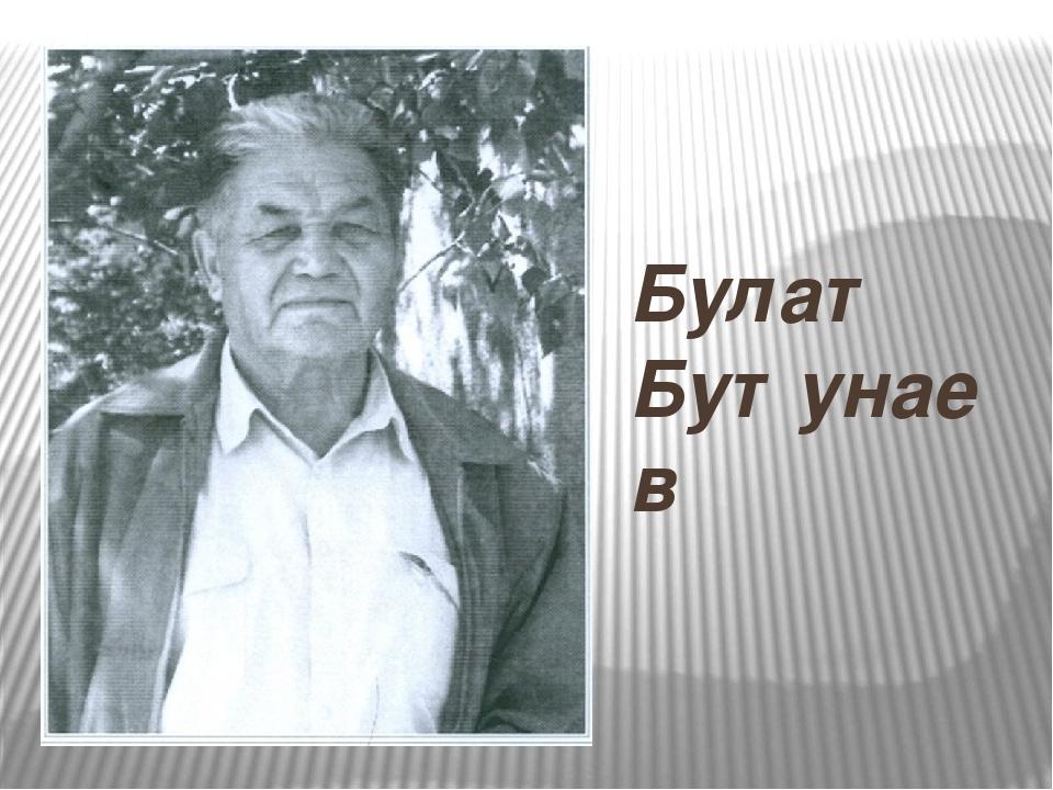 Булат Бутунаев