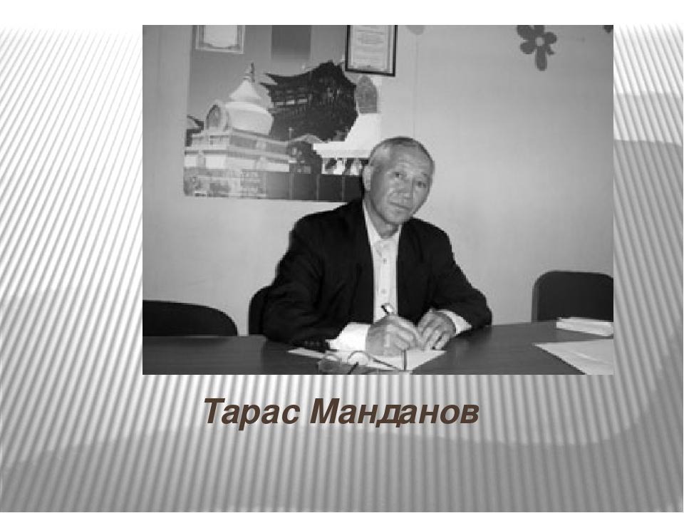 Тарас Манданов
