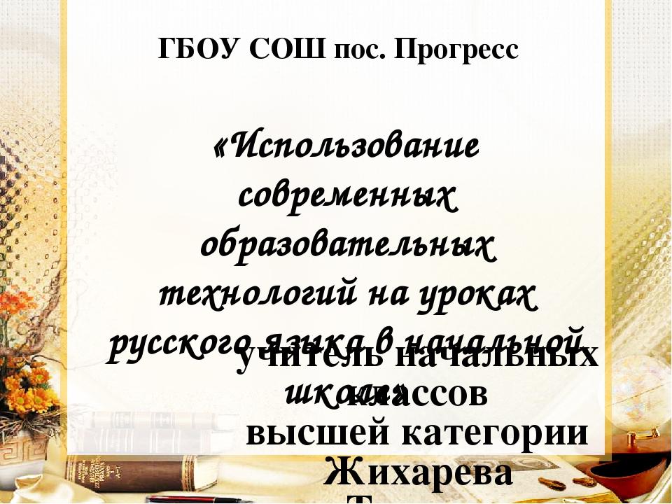 учитель начальных классов высшей категории Жихарева Татьяна Анатольевна ГБОУ...