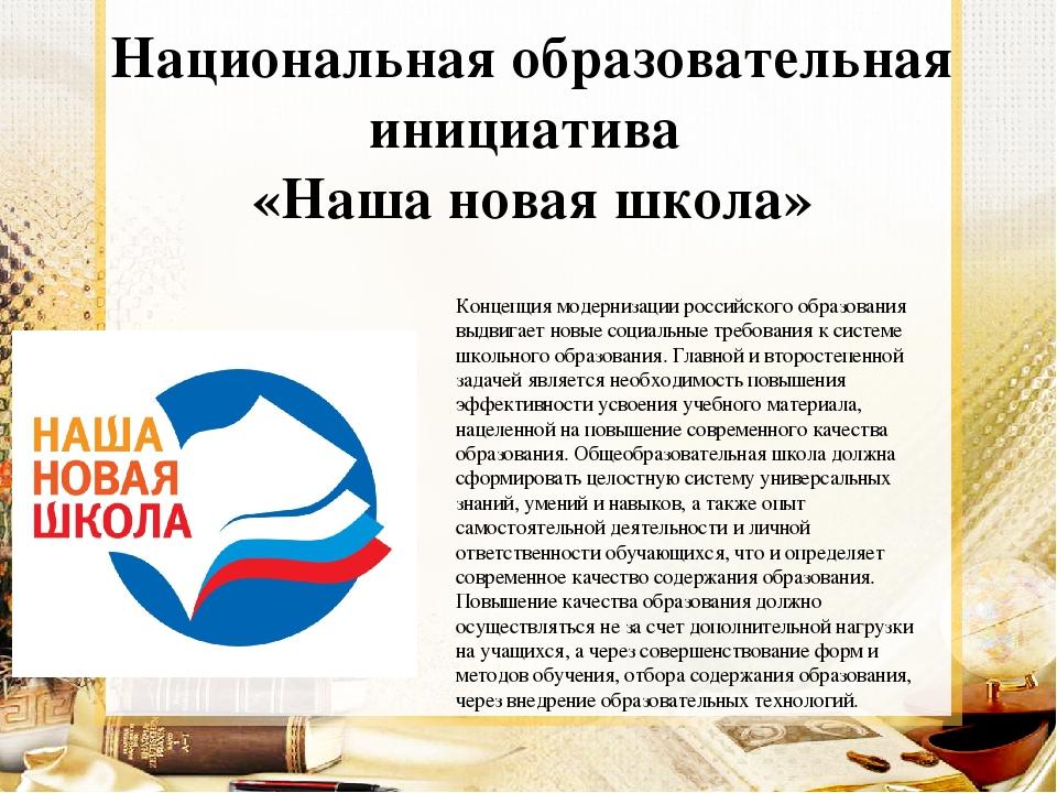 Национальная образовательная инициатива «Наша новая школа» Концепция модерниз...