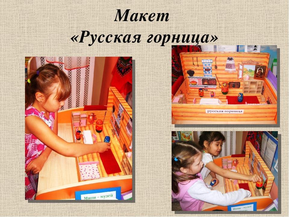 Макет «Русская горница»