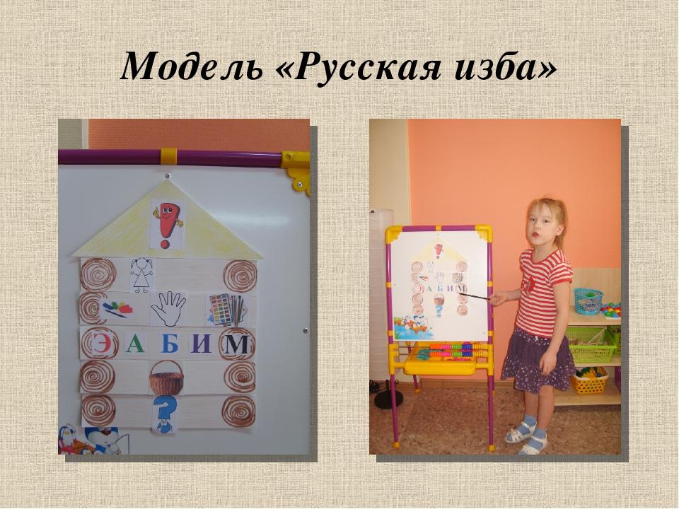 Модель «Русская изба»
