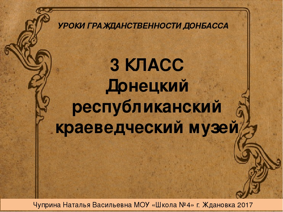 УРОКИ ГРАЖДАНСТВЕННОСТИ ДОНБАССА 3 КЛАСС Донецкий республиканский краеведческ...