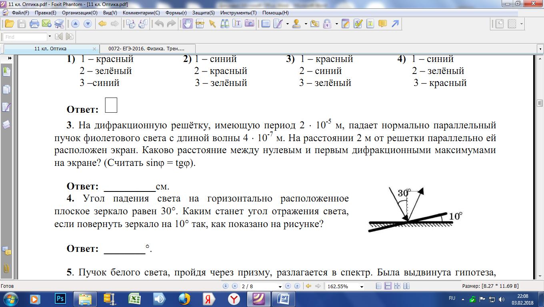 Контрольная работа по физике 11 кл оптика 4007