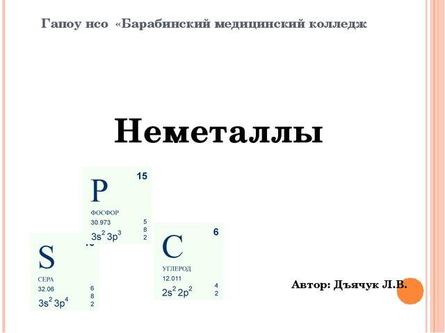 Презентация по химии на тему Неметаллы  Гапоу нсо Барабинский медицинский колледж Неметаллы Автор Дъячук Л В