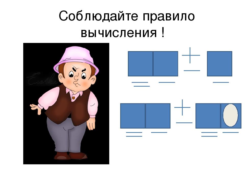 Соблюдайте правило вычисления !