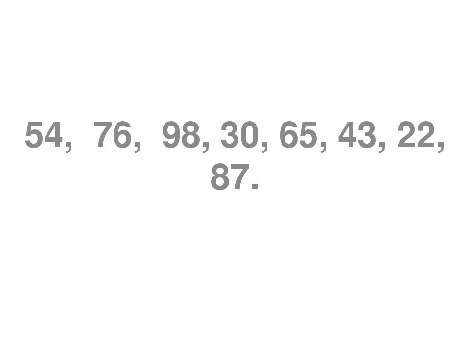 54, 76, 98, 30, 65, 43, 22, 87.