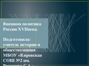 Внешняя политика России XVIIвека. Подготовила: учитель истории и обществознан