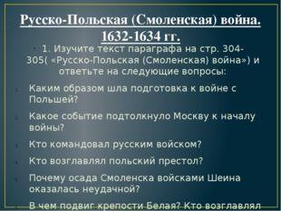 Русско-Польская (Смоленская) война. 1632-1634 гг. 1. Изучите текст параграфа