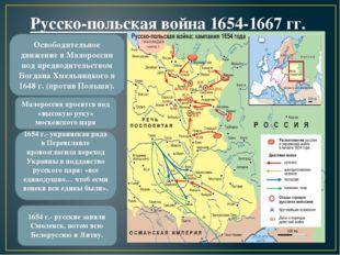 Русско-польская война 1654-1667 гг. Освободительное движение в Малороссии под