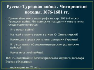 Русско-Турецкая война . Чигиринские походы. 1676-1681 гг. Прочитайте текст па