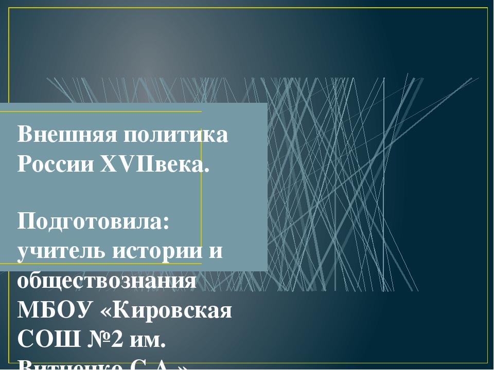 Внешняя политика России XVIIвека. Подготовила: учитель истории и обществознан...