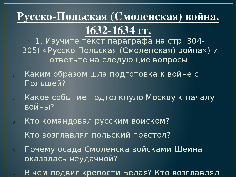 Русско-Польская (Смоленская) война. 1632-1634 гг. 1. Изучите текст параграфа...
