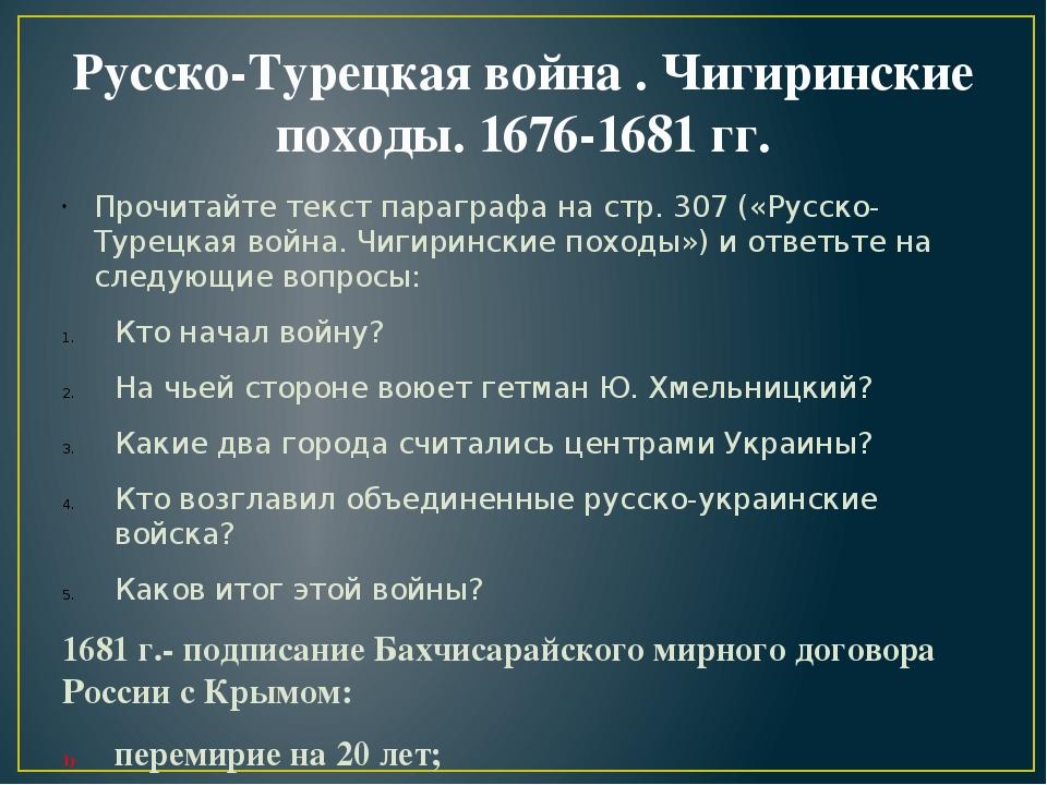 Русско-Турецкая война . Чигиринские походы. 1676-1681 гг. Прочитайте текст па...