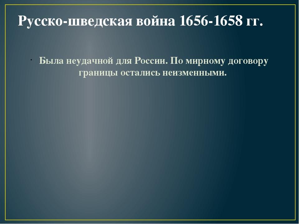 Русско-шведская война 1656-1658 гг. Была неудачной для России. По мирному дог...