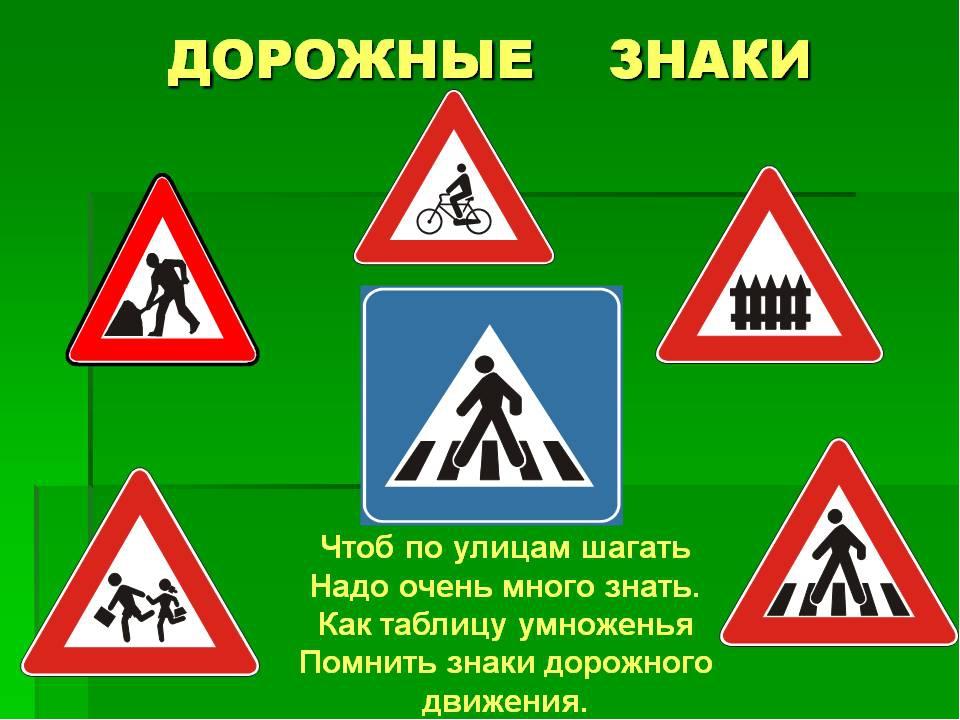 Знаки правил дорожного движения картинки