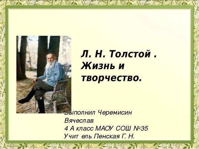 Лев Николаевич Толстой — биография и творчество | Узнай Москву | 480x640