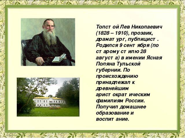 Фото: Как Лев Толстой делал свое первое селфи — Российская газета | 480x640