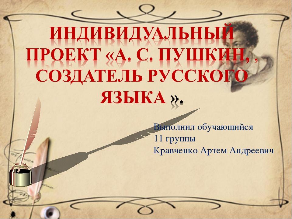 Пушкин создатель русского литературного языка доклад 317