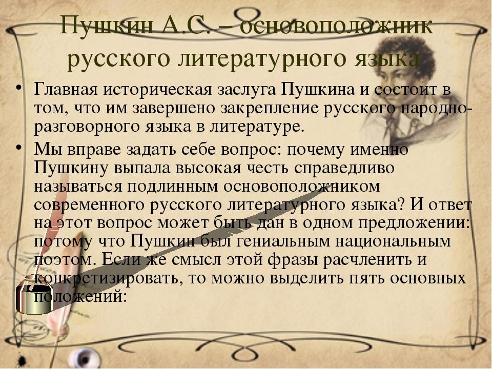 Доклад история становления русского литературного языка 5187