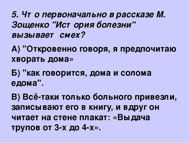 гипербола в рассказе зощенко