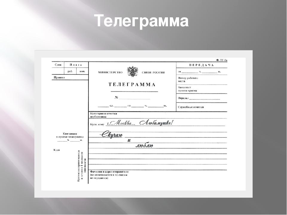 верстак картинка бланка телеграммы прагу добирался