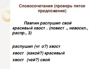 Словосочетания (проверь пятое предложение) Павлин распушил свой красивый хвос