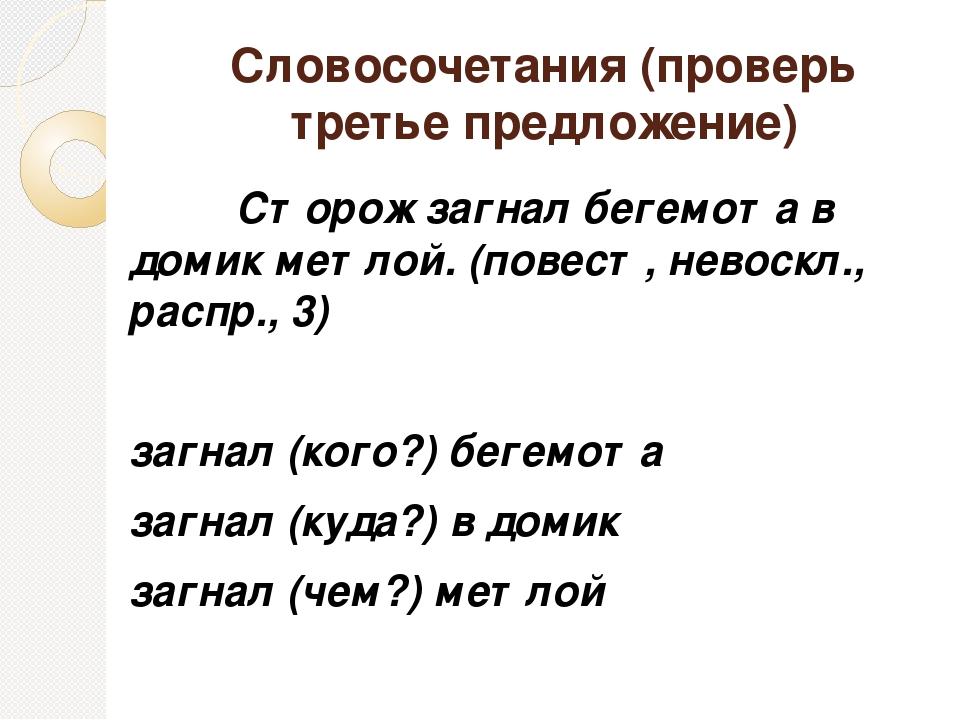 Словосочетания (проверь третье предложение) Сторож загнал бегемота в домик ме...