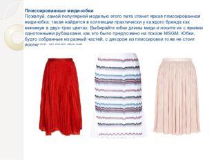 Плиссированные миди-юбки Пожалуй, самой популярной моделью этого лета станет