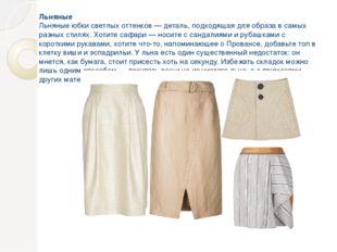 Льняные Льняные юбки светлых оттенков — деталь, подходящая для образа в самых