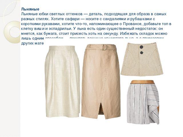 Льняные Льняные юбки светлых оттенков — деталь, подходящая для образа в самых...