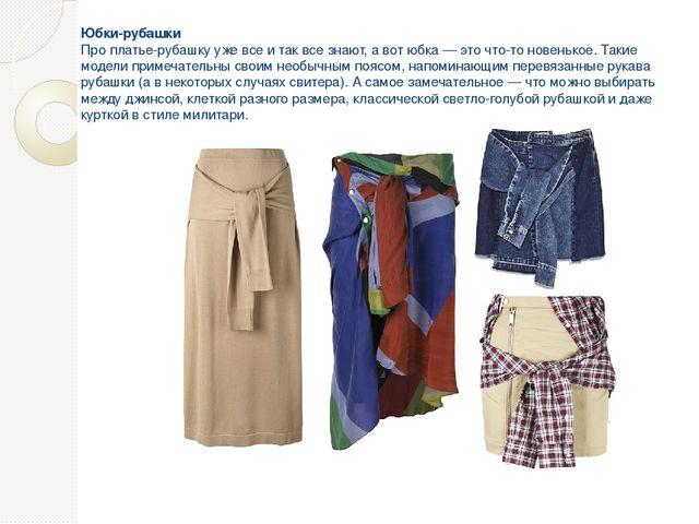 Юбки-рубашки Про платье-рубашку уже все и так все знают, а вот юбка — это что...