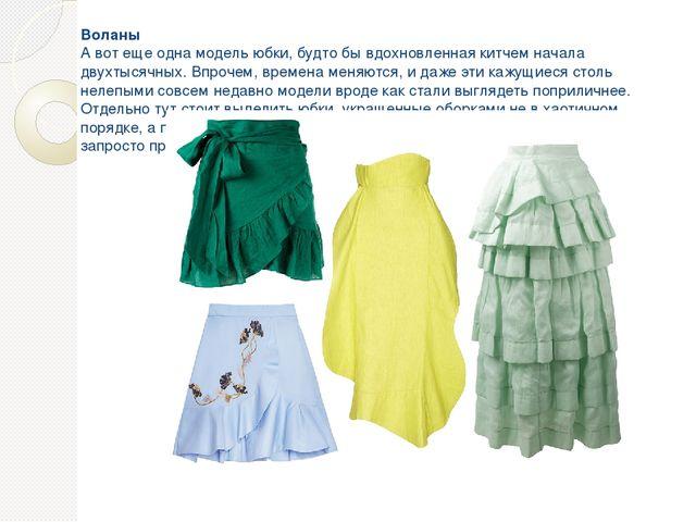 Воланы А вот еще одна модель юбки, будто бы вдохновленная китчем начала двухт...
