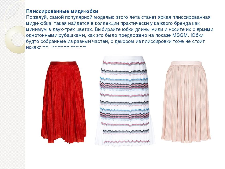 Плиссированные миди-юбки Пожалуй, самой популярной моделью этого лета станет...