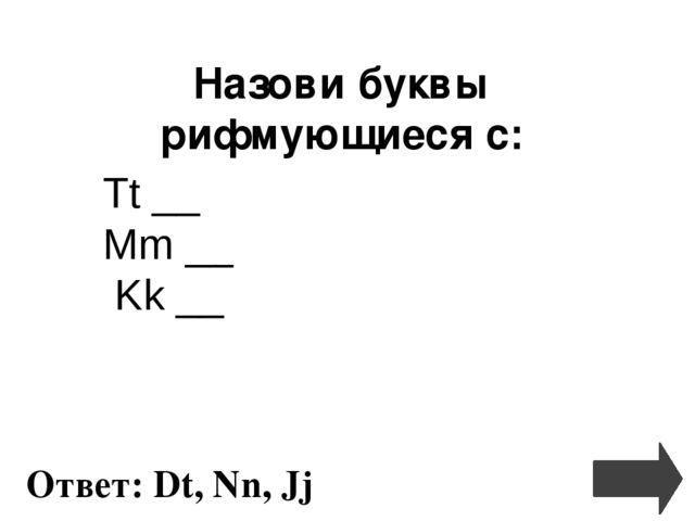 назови буквы английского алфавита
