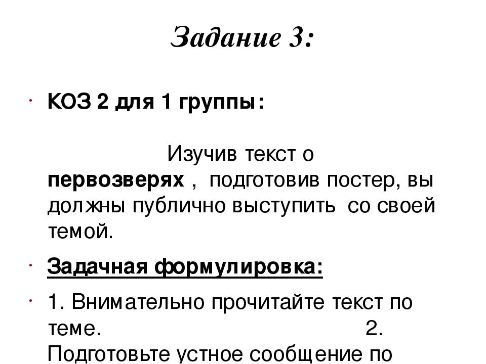 Задание 3: КОЗ 2 для 1 группы: Изучив текст о первозверях , подготовив постер...