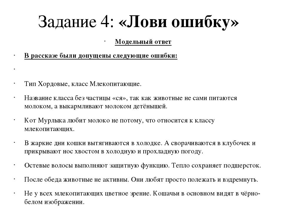 Задание 4: «Лови ошибку» Модельный ответ В рассказе были допущены следующие о...
