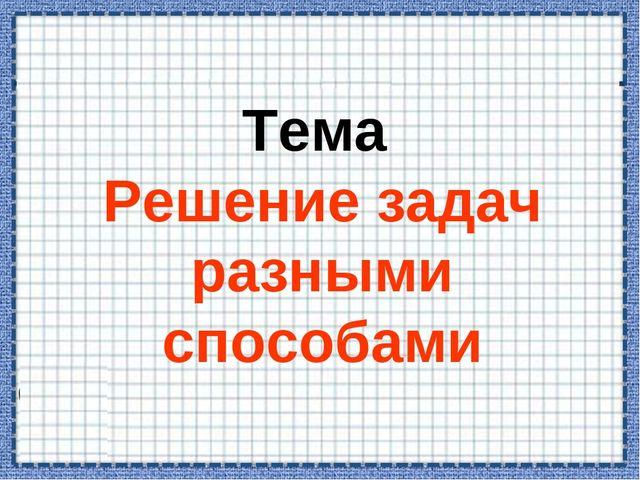 Урок математики во 2 классе решение задач разными способами умк гармония