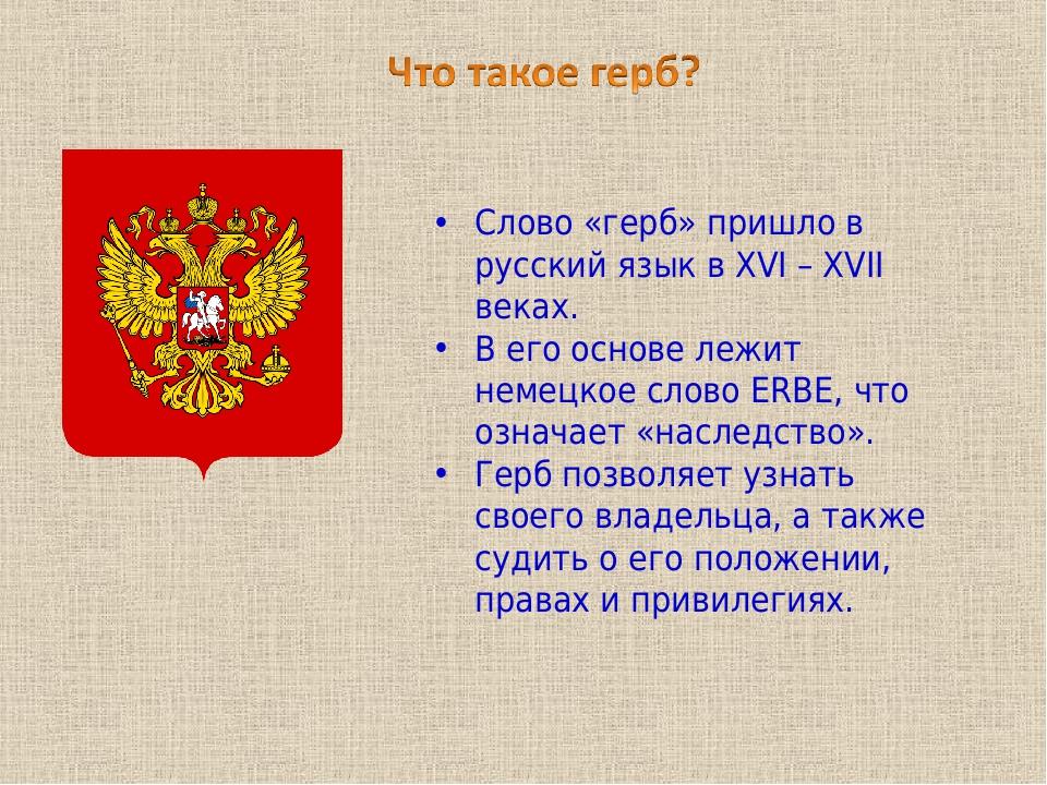 история герба россии проект имеет классическую компоновку