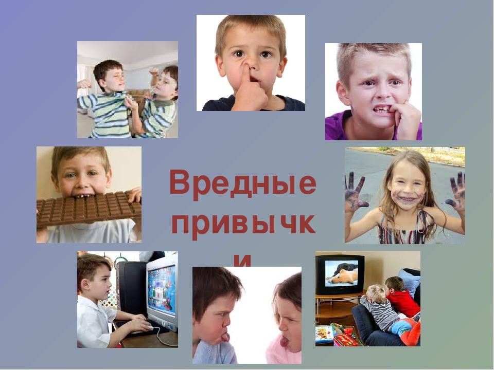 Картинки детские вредные привычки
