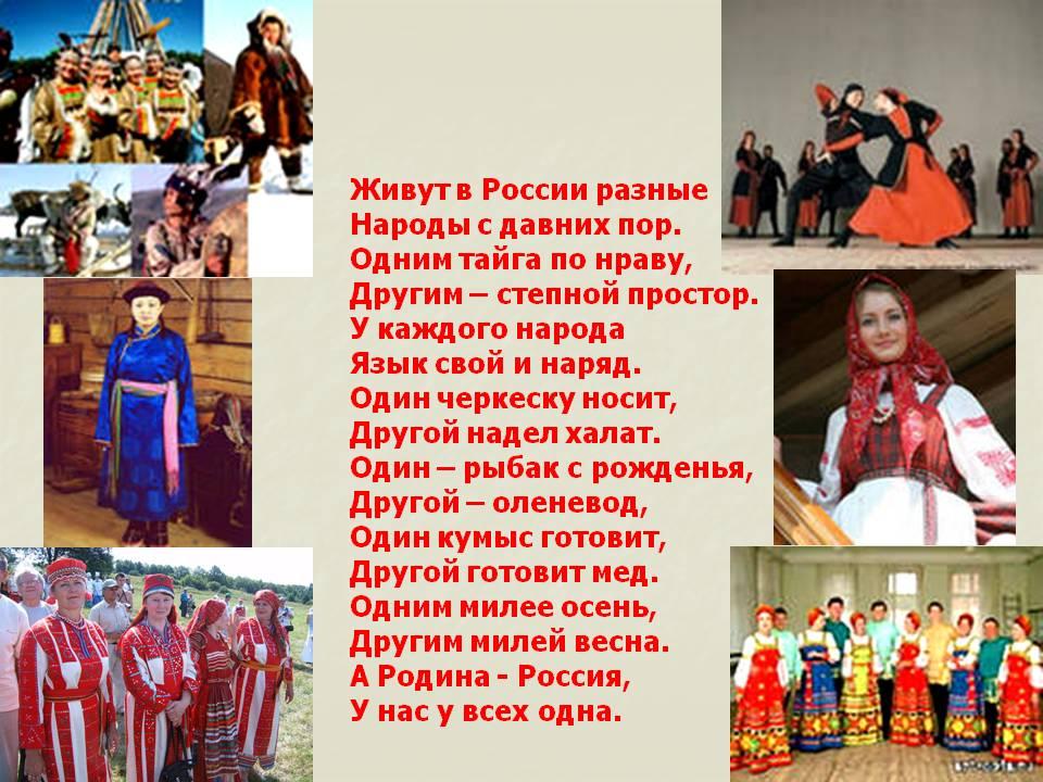 Стихах национальностей русские знакомство