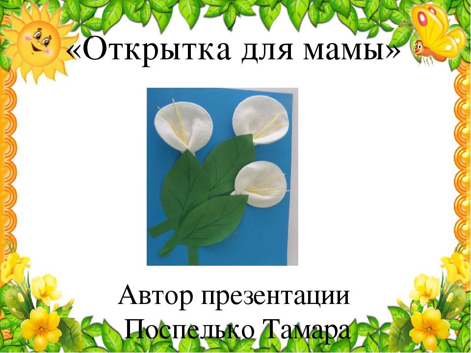 Презентация открытка маме 1 класс