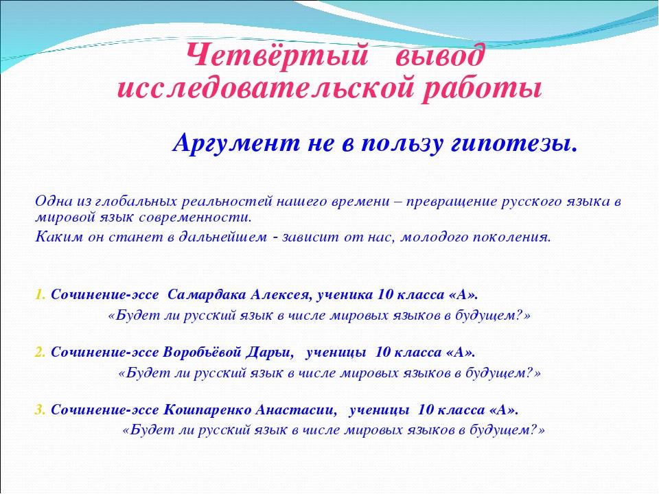 Эссе будущее русского языка 1347
