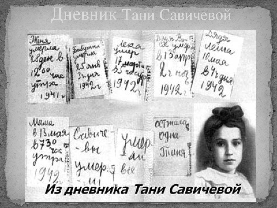 дневник татьяны савичевой фото посуда многослойным