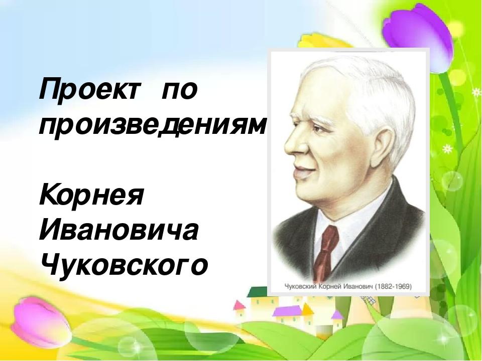 Подробные Описания Знакомства Доу С Чуковским